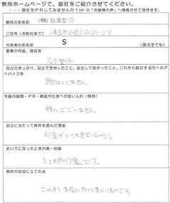 ㈱日本体立0002.jpg