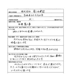 株式会社菊池建設.png