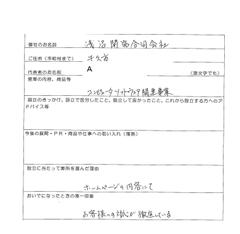 浅沼開発(同).png