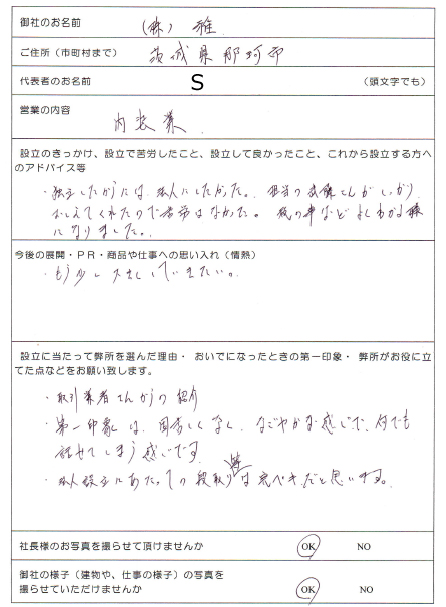 雅様-thumb-660x898-101.jpg