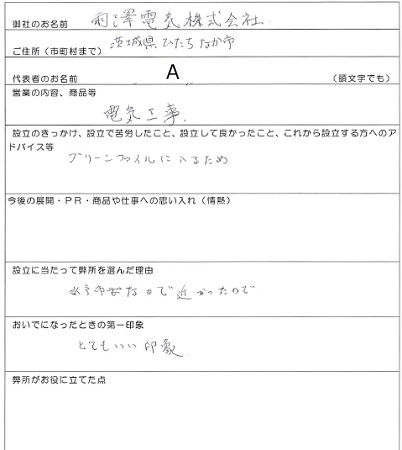 雨澤電気㈱0001.jpg