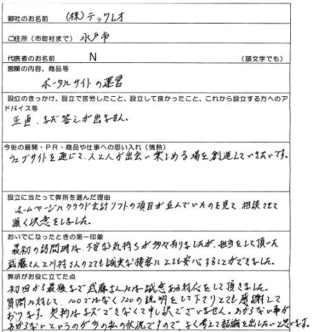 20160705【㈱テックレオ】0001.jpg