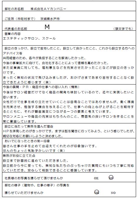 AYカンパニー様-thumb-660x952-103-thumb-660x952-104.jpg