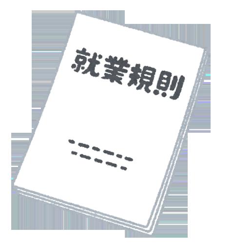 document_syuugyou_kisoku.png