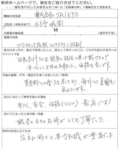 株式会社SAIKYO0004.jpg